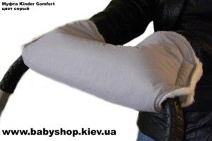 Предлагаем супертёплые меховые муфты для рук Kinder Comfort.
