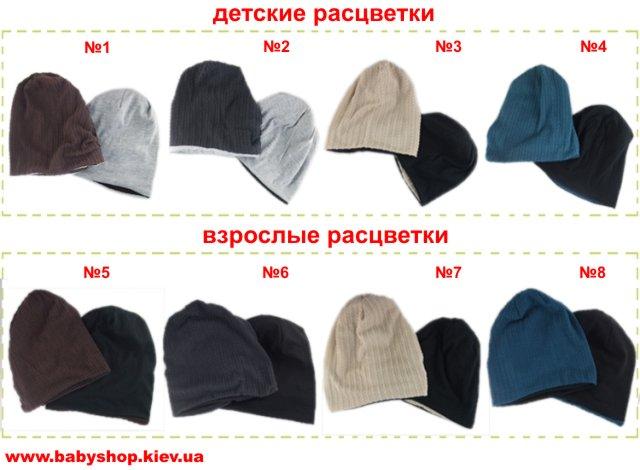 Детские двусторонние шапочки